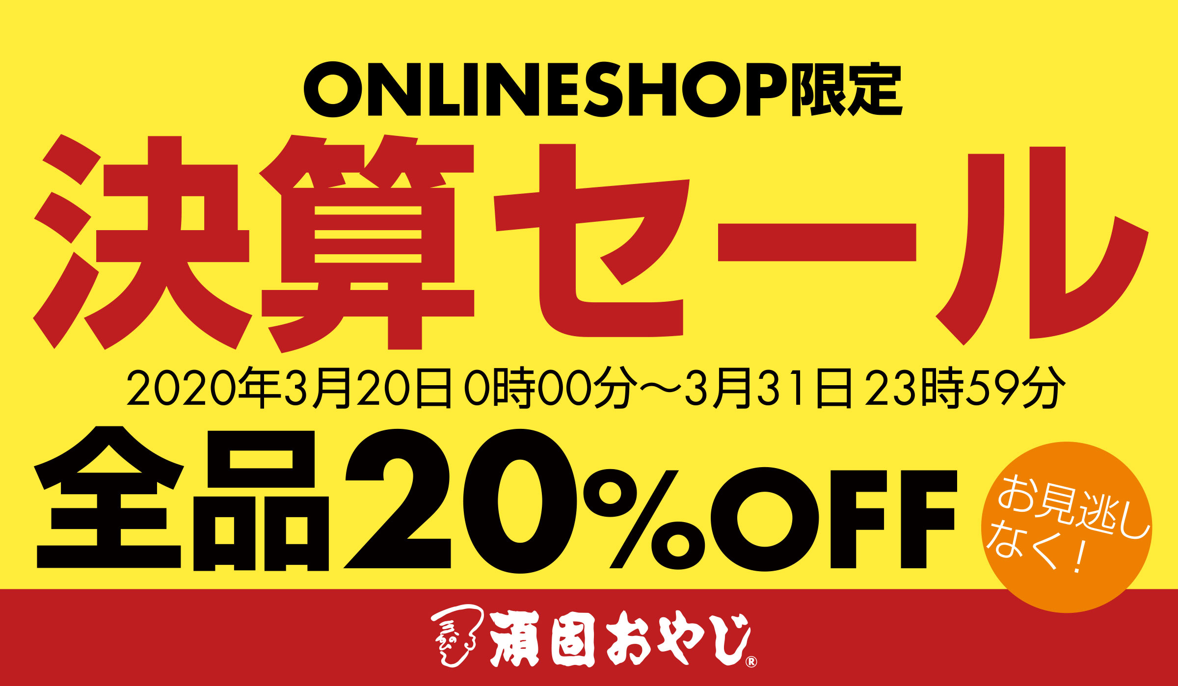 2020 GANKOOYAJI Closing Sale ALL 20% OFF