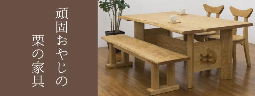 東北の栗の木でおつくりしたダイニング。このテーブルとの出会いから頑固おやじが始まりました。