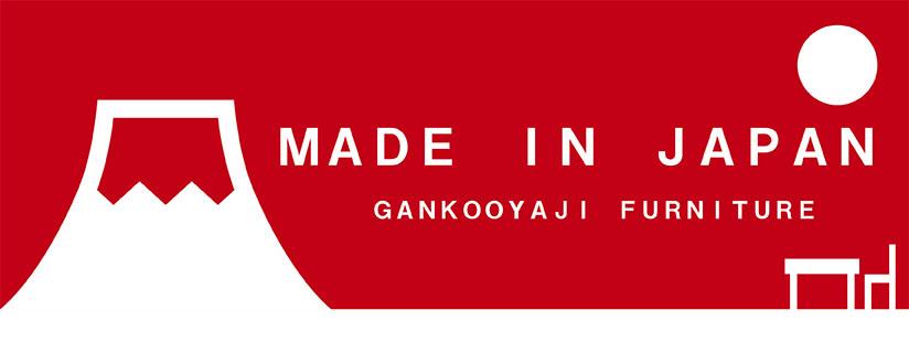 長く安心してお使い頂く事の出来る「MADE IN JAPAN」の家具はこちらから