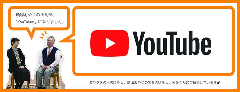頑固おやじのYoutubeチャンネル開設。ぜひチャンネル登録&いいねボタンお願いします♪
