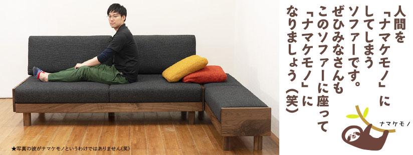 頑固おやじおすすめのソファーはこちらからどうぞ。
